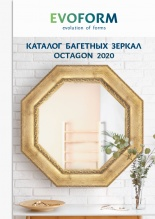 Буклет EVOFORM OCTAGON 2020